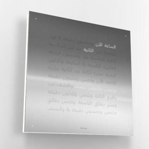 qlocktwo arabian